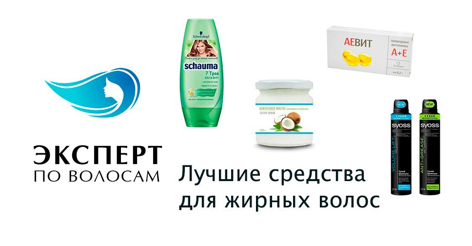 Средство для жирных волос в домашних условиях