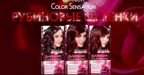 Новая коллекция рубиновых оттенков краски Garnier Color Naturals