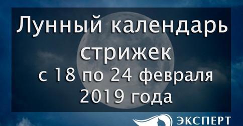 Лунный календарь стрижек на неделю с 18 по 24 февраля 2019 года