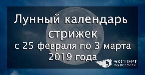 Лунный календарь стрижек на неделю с 25 февраля по 3 марта 2019 года